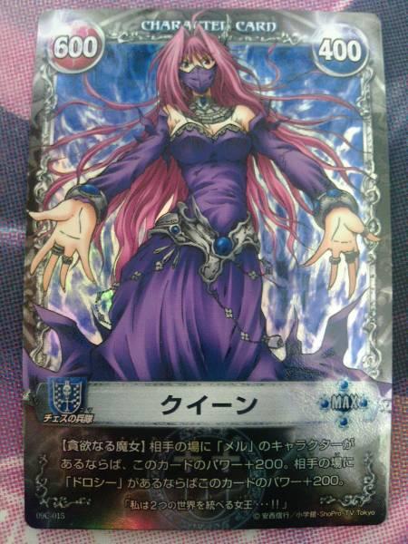 クイーン  09C-015  メルヘヴン  貪欲なる魔女  MAX