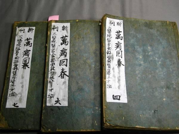 中世、近世の中国医学書   漢方入門