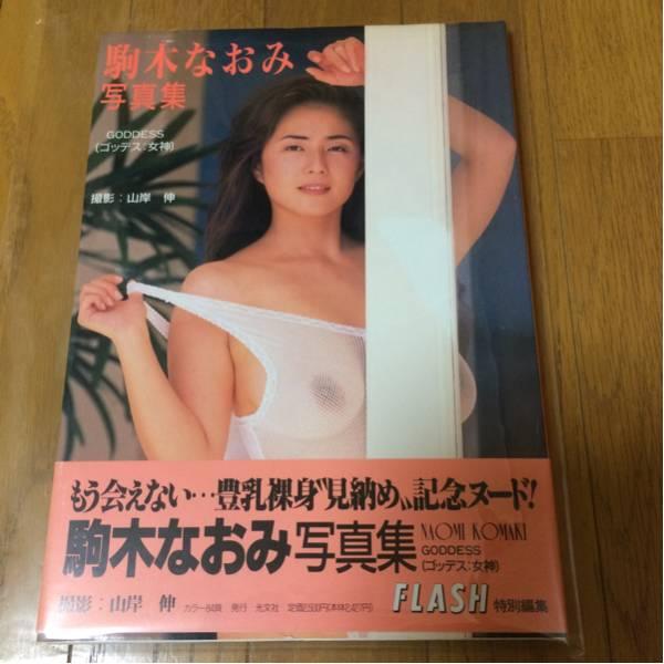 駒木なおみの画像 p1_3