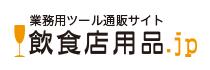 飲食店用品.jp